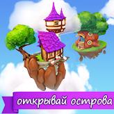 Скриншот из игры Парящие острова: 3 в ряд