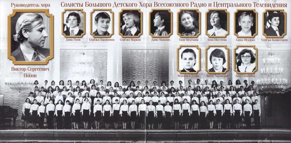 Большой детский хор 1970